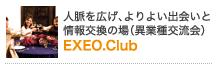 異業種交流会 EXEO.Club