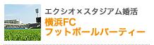 横浜FCフットボールパーティー